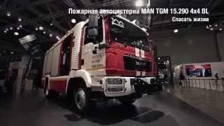 Вантажівки MAN - Огляд пожежного автомобіля MAN TGM 15.290