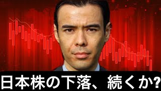 日本株の下落、続くのか?今月の予測?