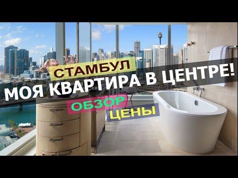 Цена квартиры в Канаде 2017из YouTube · Длительность: 4 мин47 с