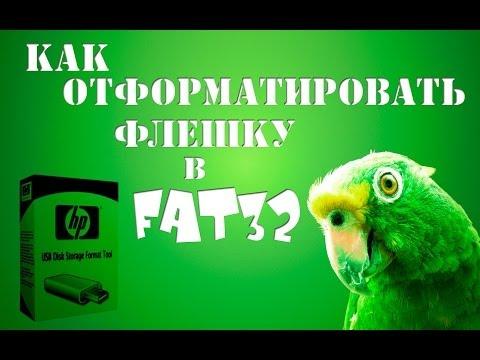 Как отформатировать флешку в FAT32 {Windows 7}