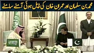 Saudia Prince and Imran Khan Deal Live | 17 February 2019