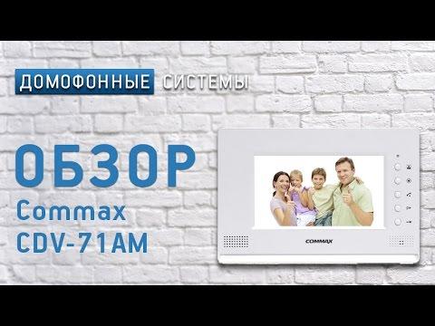 Купить видеодомофон Commax CDV-71AM в Киеве c инструкцией