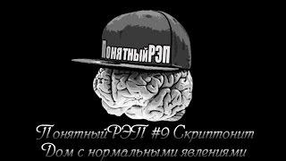 ПонятныйРЭП #9 Скриптонит Дом с нормальными явлениями + Притон
