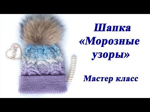 Морозные узоры шапка спицами
