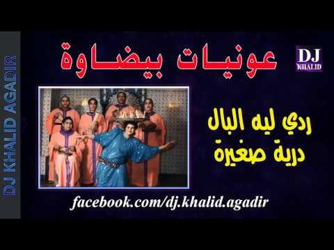 3awniyat bidaouia 2016 عونيات بيضاوة ردي ليه البال درية صغيرة