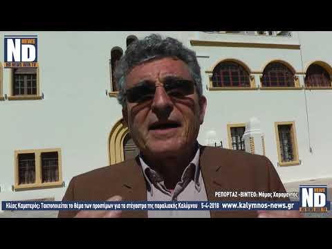 5-4-2018 Ηλίας Καματερός για το θέμα των προστίμων για τα στέγαστρα της παραλιακής Καλύμνου