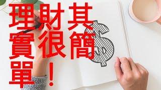 管理你的金錢 理財專家Dave Ramsey的建議 - Yale Chen