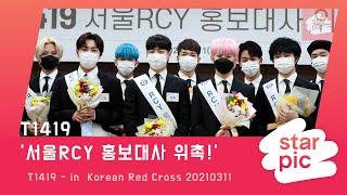 T1419 '서울RCY 홍보대사 위촉!' [STARPI…
