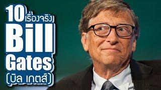 10 เรื่องจริงของ บิล เกตส์ (Bill Gates) ที่คุณอาจไม่เคยรู้ ~ LUPAS
