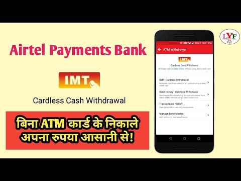 Airtel Payment Bank launches IMT Service| Cardless Cash Withdrawal |