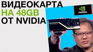 Видеокарта 48gb от Nvidia и Intel! Новый рекорд скорости и супер реалистичный робот и другие новости