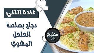 دجاج بصلصة الفلفل المشوي - غادة التلي