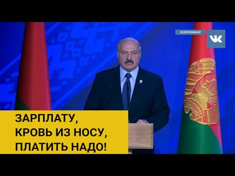 Лукашенко о зарплатах: Выжигать каленым железом факты несвоевременной выплаты!