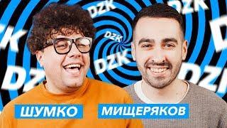 РОМА МИЩЕРЯКОВ х ВОВА ШУМКО Improv Live Show DZK
