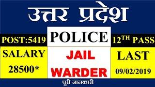 Uttar Pradesh Police- Jail Warder, Fireman, Constable Horse Rider || APPLY UP POLICE 2019 ONLINE