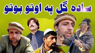 Pashto Funny Video || SadaGull Pa Otho Botho || Charsadda Vines New 2020