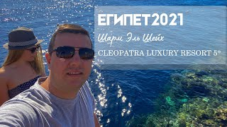 Cleopatra luxury resort sharm el sheikh Отдых в Египте 2021