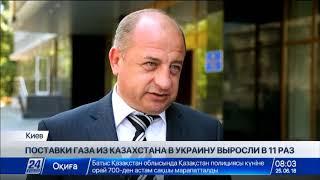 Поставки сжиженного газа из Казахстана в Украину выросли в 11 раз