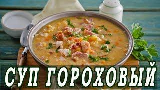 Как приготовить гороховый суп с курицей.Рецепт горохового супа.