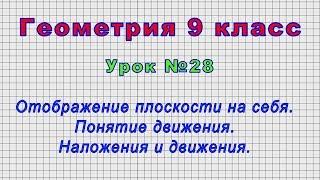 Геометрия 9 класс (Урок№28 - Отображение плоскости на себя. Понятие движения. Наложения и движения.)