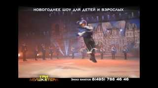 Ледовое шоу ТРИ МУШКЕТЕРА - рекламный ролик ДЕКАБРЬ