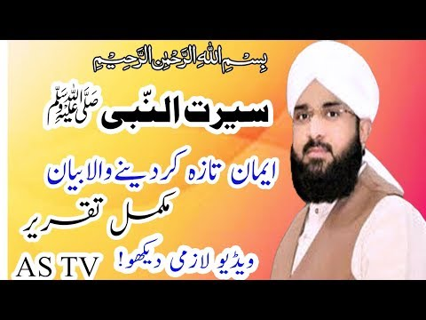 Download Hafiz Imran Aasi Islamic Speech Youtube As Tv MP3, MKV, MP4
