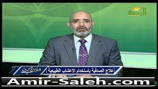 علاج الصدفية باستخدام الاعشاب الطبيعية وكريم البروبوليس | الدكتور أمير صالح