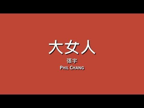 張宇 Phil Chang / 大女人【歌詞】