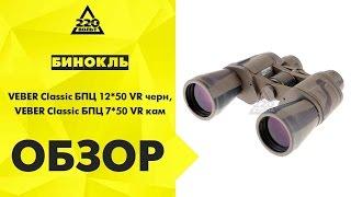 Обзор Бинокль VEBER Classic БПЦ 750 VR и 1250 VR