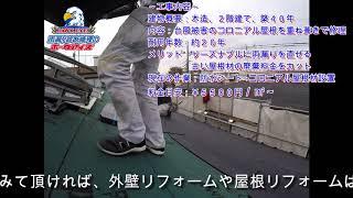 日野市 コロニアル屋根のリフォーム カバー工法 thumbnail