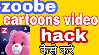 How to hack Zoobe cartoon app  कार्टून वीडियो को हैक कैसे करे
