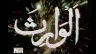 Asma ul Husna - The 99 Names of Allah