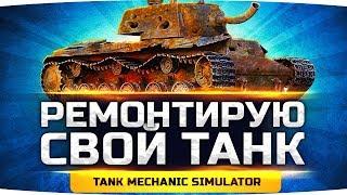 РАБОТАЮ НА ТАНКОВОМ ЗАВОДЕ ● Ремонтирую Свой Танк ● Tank Mechanic Simulator