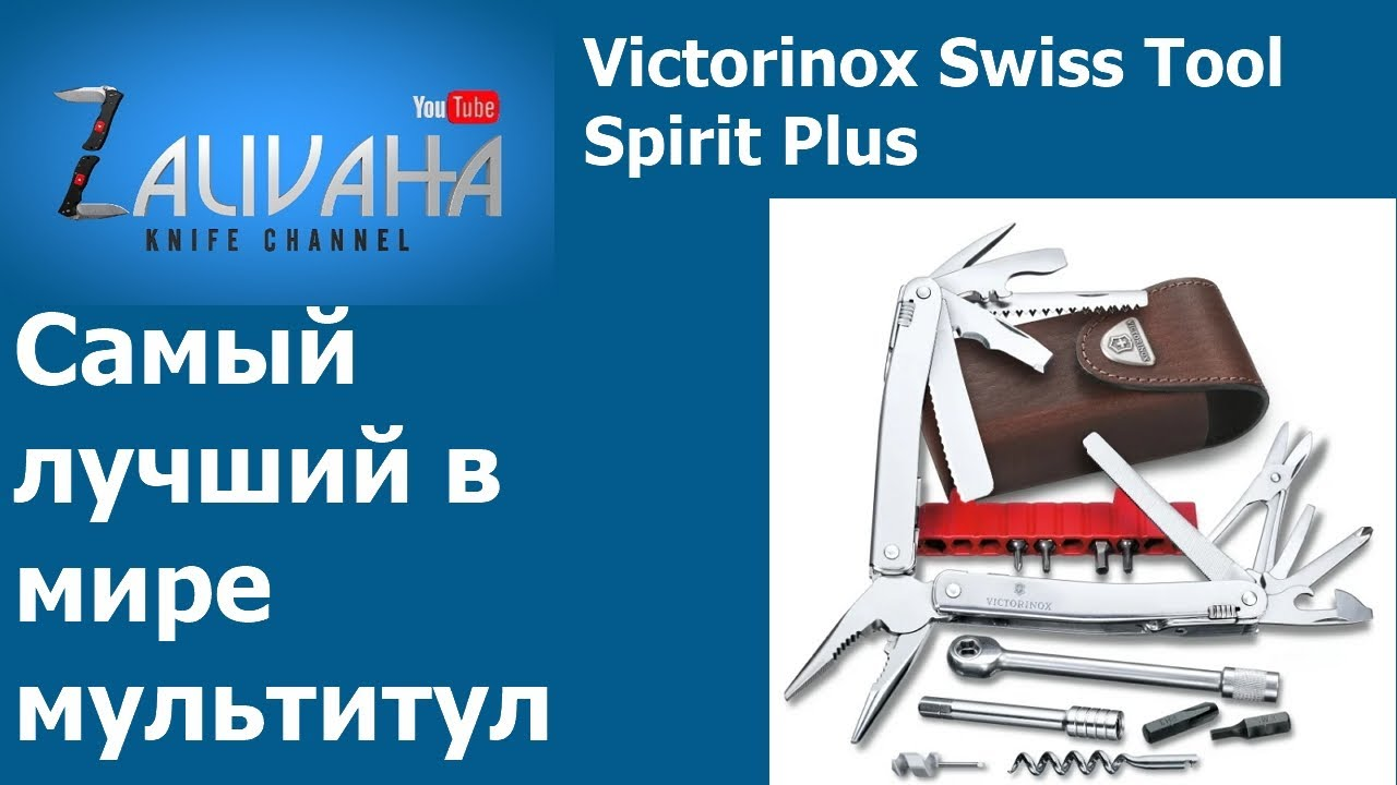 Shop at amazon. Co. Uk for victorinox swiss tool spirit plus + leather poucy: sports & outdoors. Victorinox. Swisstool spirit xc plus. Multi-tools are full of extremes. They're handy, functional and compact. And the swisstool spirit proves they can also be elegant. It's a light. If you only buy one multi tool buy this one.