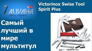 Victorinox Swiss Tool Spirit Plus. Возможно один из лучших мультитулов :)