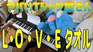 ヤバいTシャツ屋さんの曲「LOVEタオル」をピアノでアレンジしてみました...