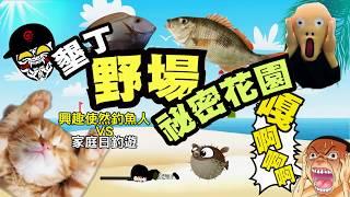 磯釣~興趣使然釣魚人VS野場密點~記錄龍沾~龍尖傻傻分不清