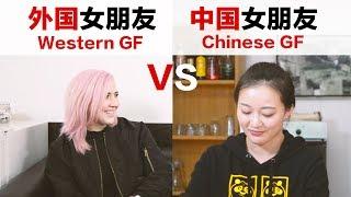 Western Girlfriends VS. Chinese Girlfriends 外国女朋友VS中国女朋友