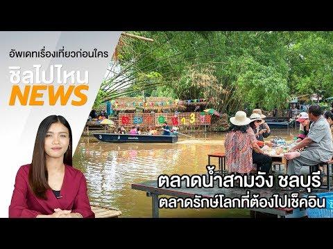 ชิลไปไหน NEWS : ตลาดน้ำสามวัง ที่เที่ยวเปิดใหม่ล่าสุดในชลบุรี ตลาดรักษ์โลกที่ต้องไปเช็คอิน