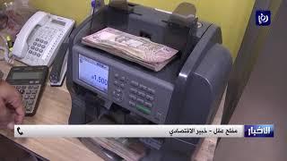 16/3/2020-البنك المركزي يخفض أسعار الفائدة في الأردن لحماية الاقتصاد