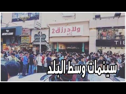 شاهد.. إقبال كبير علي سينمات وسط البلد في ثانى أيام العيد  - 17:54-2019 / 8 / 12