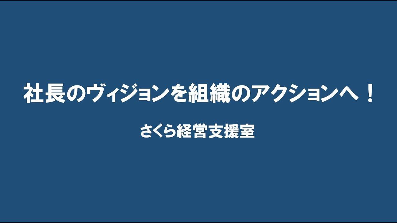 【業務案内】さくら経営支援室の事務所概要|三重県四日市|動画ver.2