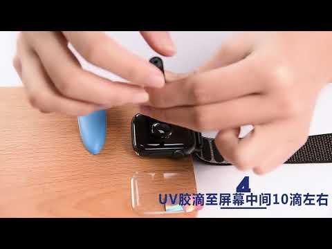 UV光學玻璃貼 Apple Watch保護貼 4 3 2 1 裸視滿版全覆蓋防水 3D 無白邊無黑邊無氣泡 蘋果智慧手錶