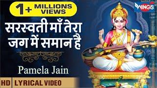 सरस्वती माँ जग में तेरा समान Saraswati MaaTera Jag Me : Saraswati Bhajan   Basant Panchami Special