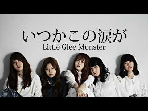 Little Glee Monster『いつかこの涙が』フル 第96回高校サッカー応援歌