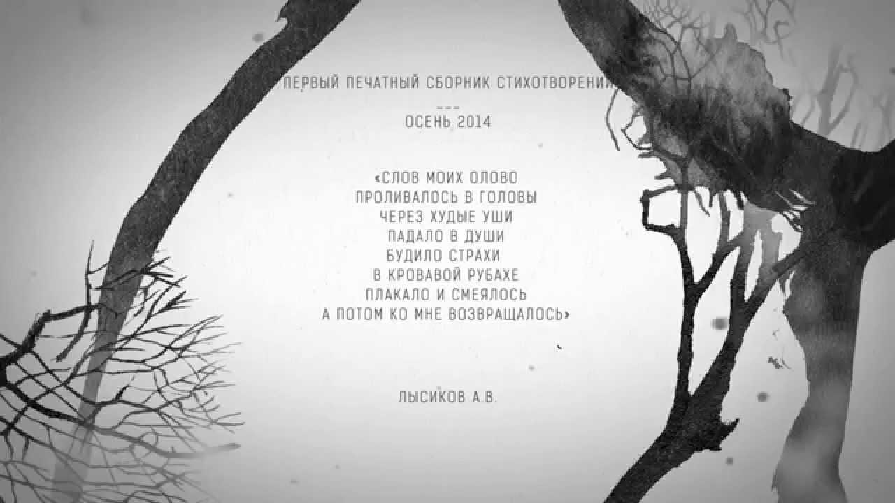 Читать бесплатно книгу Стихи Андрей Лысиков