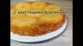 Пирог перевертыш с ананасами торт рецепт / Pineapple upside-down cake