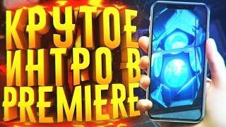 як зробити заставку до відео в premiere pro