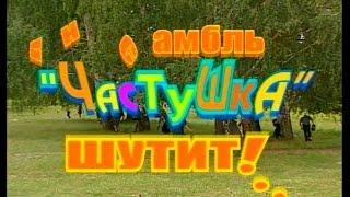 """""""Играй, гармонь!"""" Ансамбль """"Частушка"""" шутит!.. 2-я часть ©2009"""