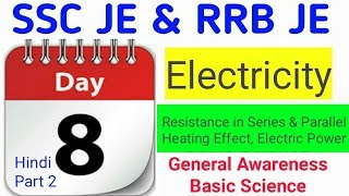 Day 8 ~ Electricity (Part 2) || RRB JE & SSC JE - General Awareness | Science - Physics (Hindi)